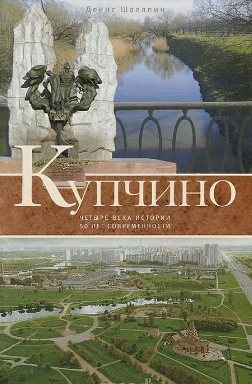 Kupchino. Chetyre veka istorii. 50 let sovremennosti