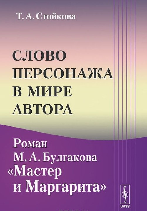 Slovo personazha v mire avtora. Roman M. A. Bulgakova