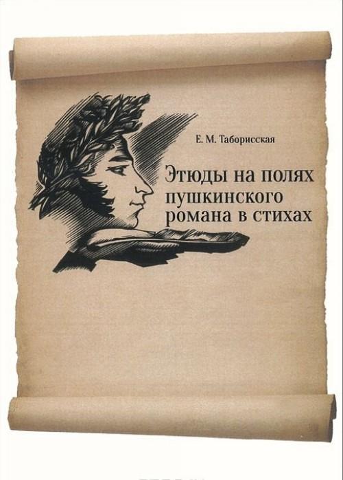 Etjudy na poljakh pushkinskogo romana v stikhakh