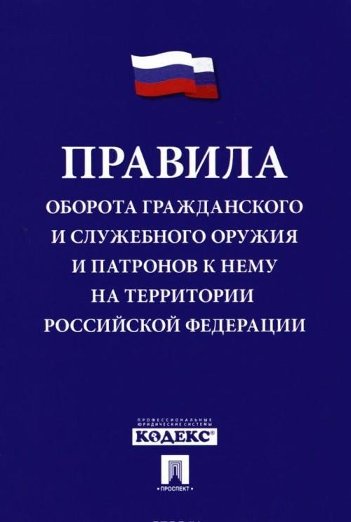 Pravila oborota grazhdanskogo i sluzhebnogo oruzhija i patronov k nemu na territorii Rossijskoj Federatsii