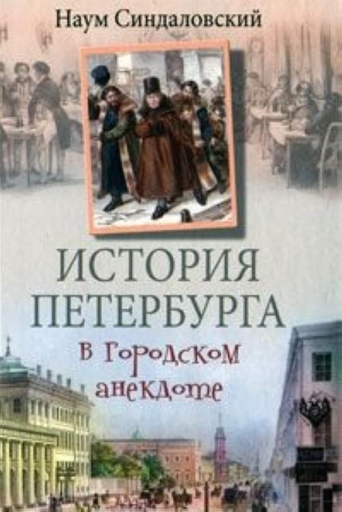 Istorija Peterburga v gorodskom anekdote