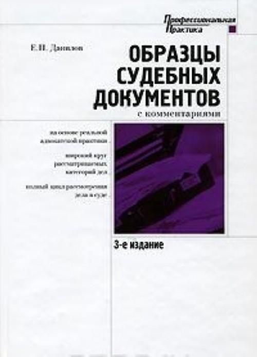 Obraztsy sudebnykh dokumentov s kommentarijami