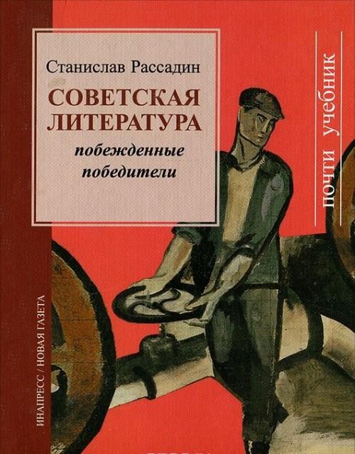 Sovetskaja literatura. Pobezhdennye pobediteli