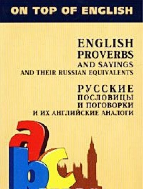 Russkie poslovitsy i pogovorki i ikh anglijskie analogi / English Proverbs and Sayings and Their Russian Equivalents