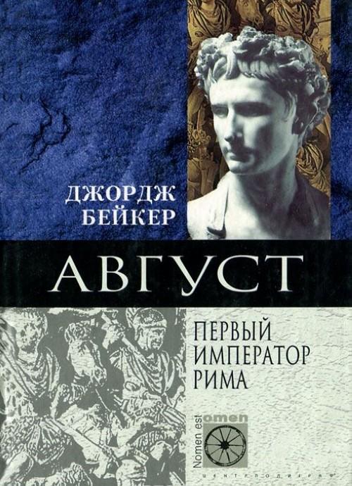 Avgust. Pervyj imperator Rima