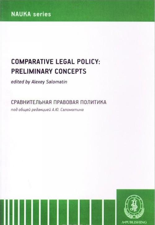 Comparative Legal Policy: Preliminary Concepts / Sravnitelnaja pravovaja politika