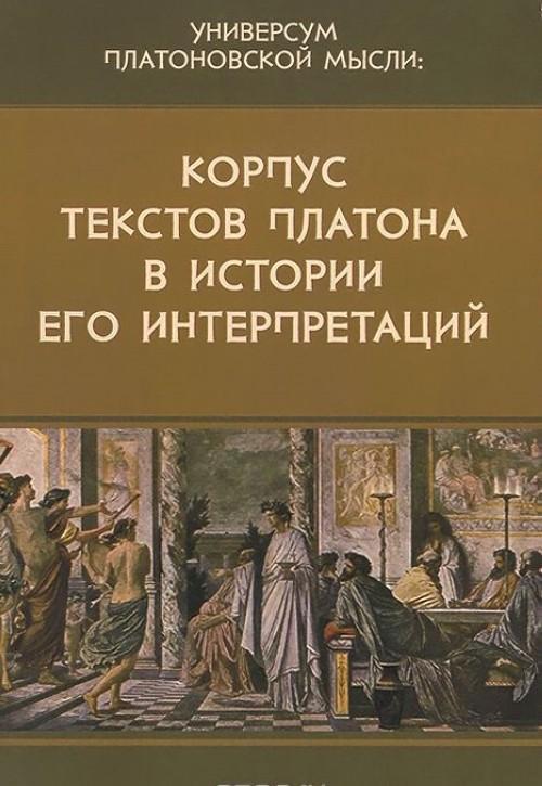 Universum Platonovskoj mysli. Korpus tekstov Platona v istorii ego interpretatsij