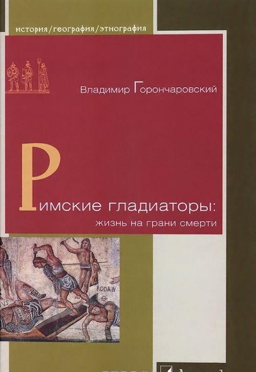 L.IGE.Rimskie gladiatory:zhizn na grani smerti