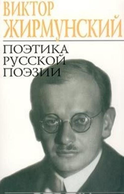 Poetika russkoj poezii