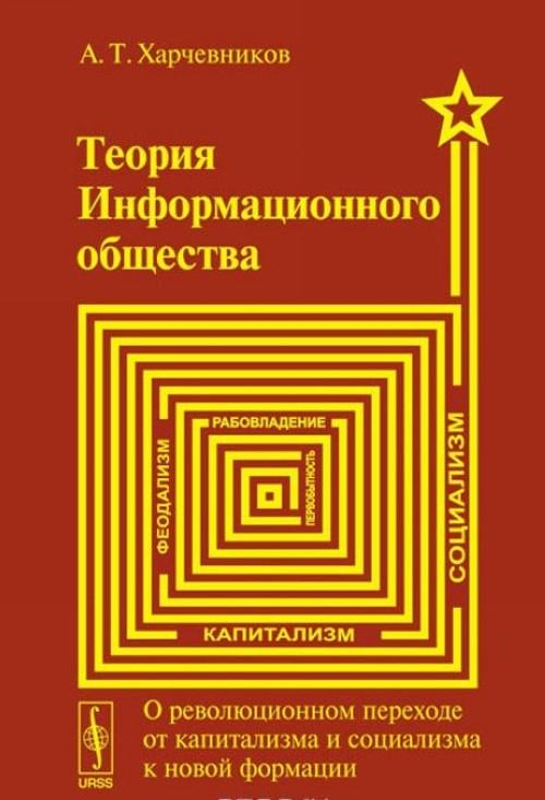 Теория информационного общества. О революционном переходе от капитализма и социализма к новой формации