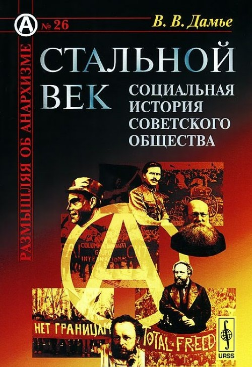 Stalnoj vek. Sotsialnaja istorija sovetskogo obschestva