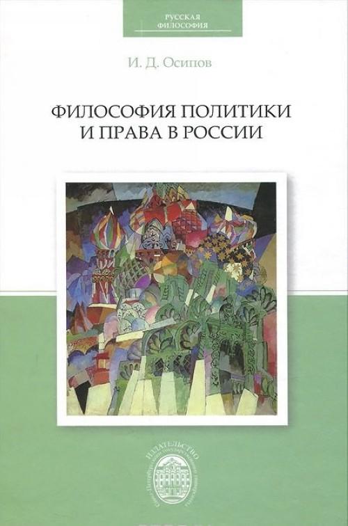 Filosofija politiki i prava v Rossii