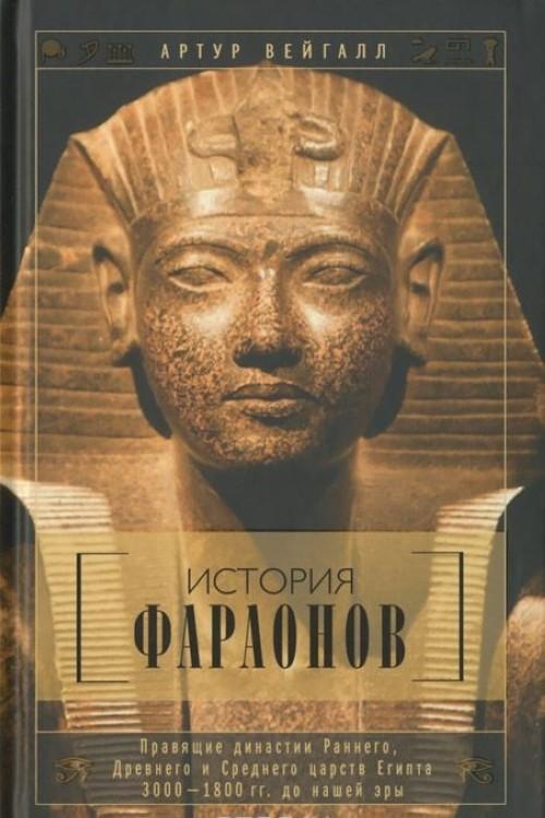 Istorija faraonov. Pravjaschie dinastii Rannego, Drevnego i Srednego tsarstv Egipta. 3000-1800 gg. do nashej ery