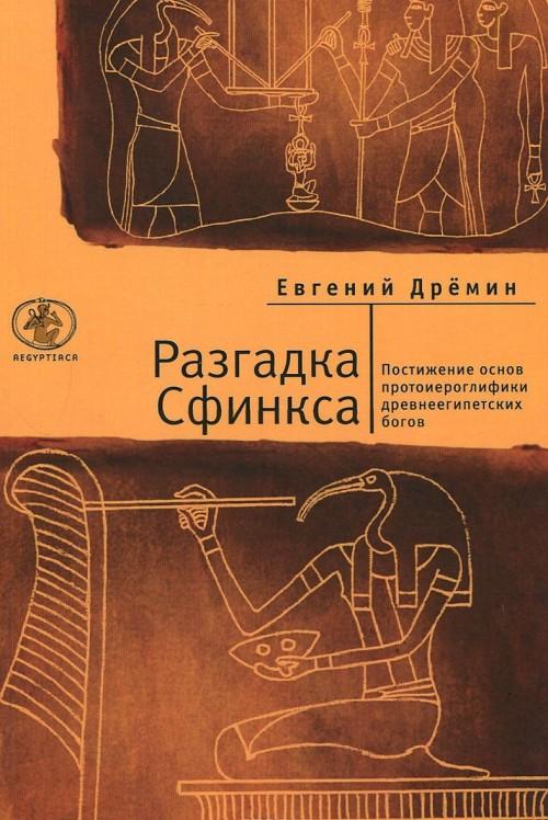Razgadka Sfinksa. Postizhenie osnov protoieroglifiki drevneegipetskikh bogov
