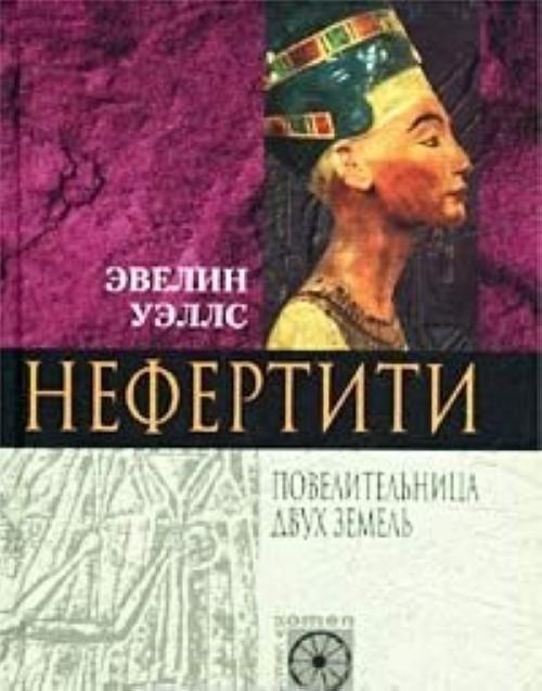 Nefertiti. Povelitelnitsa Dvukh Zemel