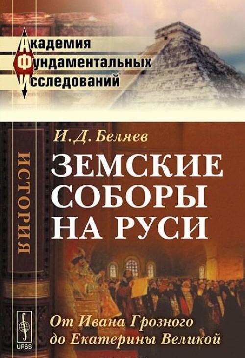Zemskie sobory na Rusi. Ot Ivana Groznogo do Ekateriny Velikoj