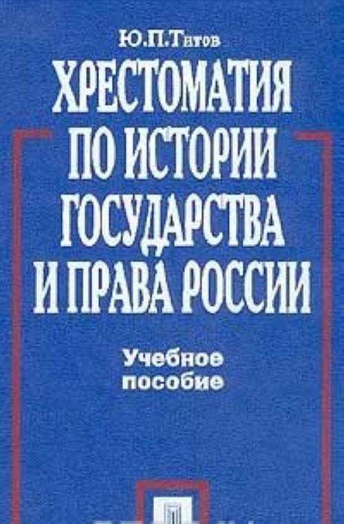 Khrestomatija po istorii gosudarstva i prava Rossii. Uchebnoe posobie