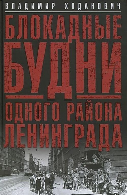 Blokadnye budni odnogo rajona Leningrada