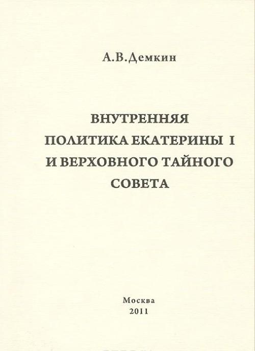 Vnutrennjaja politika Ekateriny I i Verkhovnogo Tajnogo Soveta