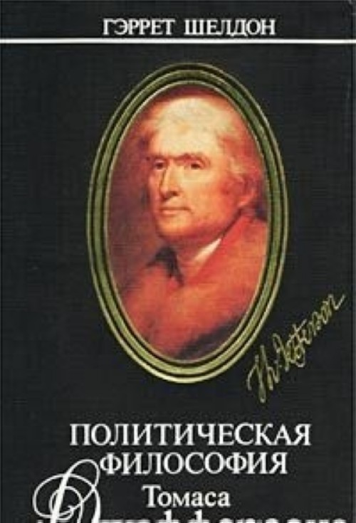 Politicheskaja filosofija Tomasa Dzheffersona
