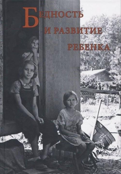 Aleksandrov D. A., Akhutina T. V., Bugrimenko E. A. i dr. Bednost i razvitie rebenka.