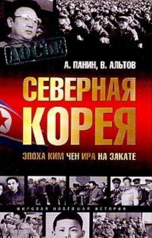 Severnaja Koreja. Epokha Kim Chen Ira na zakate