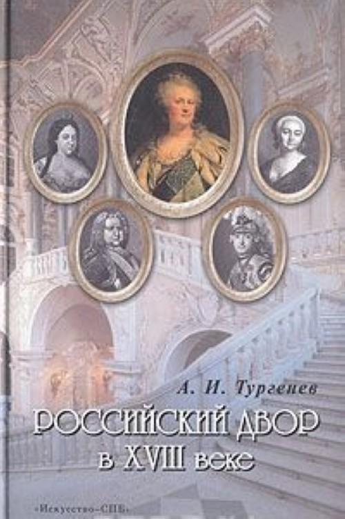 Rossijskij dvor v XVIII veke