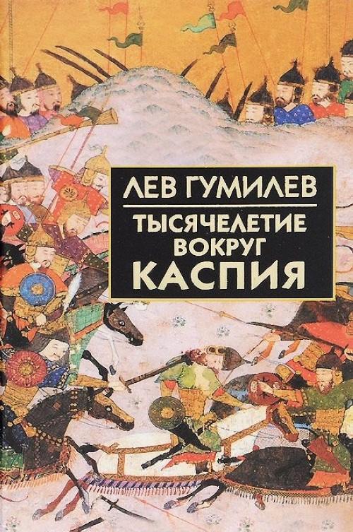 Tysjacheletie vokrug Kaspija