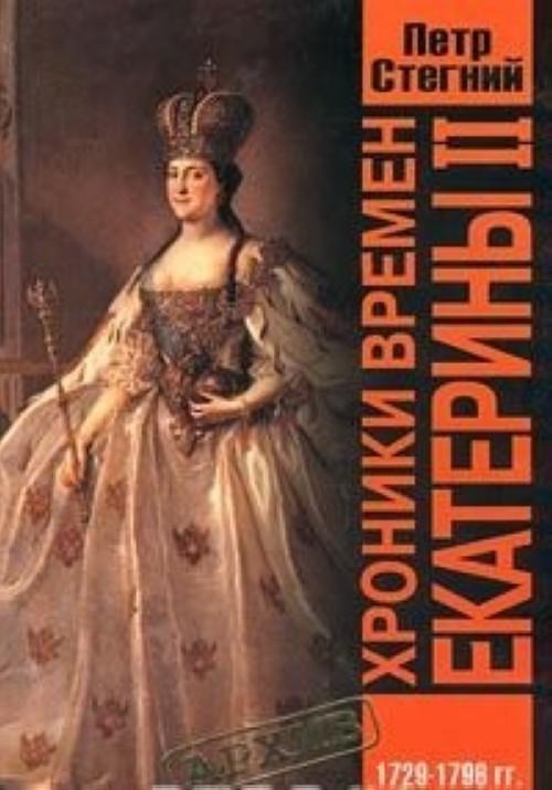 Khroniki vremen Ekateriny II. 1729-1796 gg.