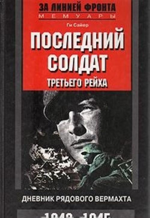 Poslednij soldat Tretego rejkha