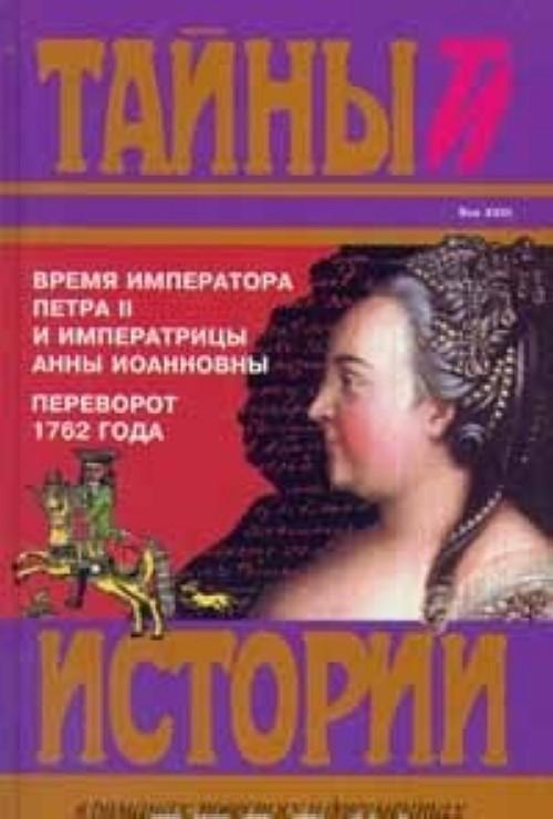 Vremja imperatora Petra II i imperatritsy Anny Ioannovny. Perevorot 1762 goda