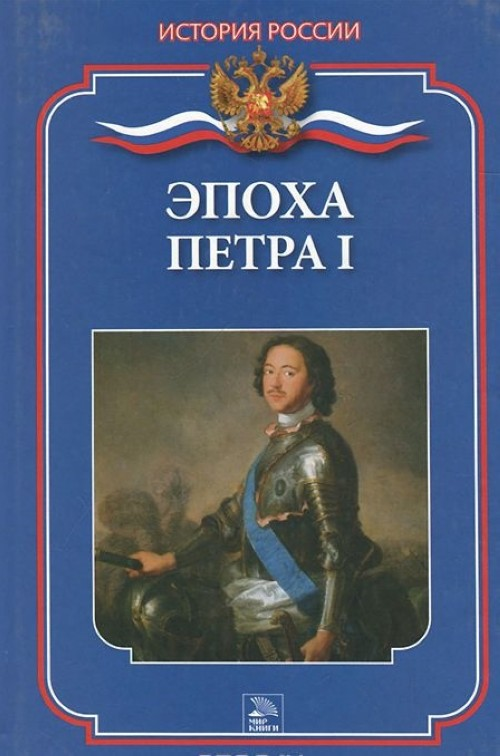 Эпоха Петра I