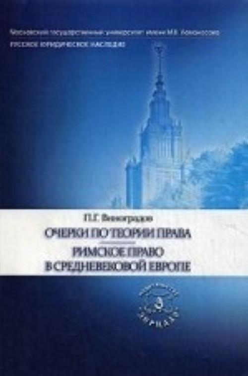 Ocherki po teorii prava. Rimskoe pravo v srednevekovoj Evrope