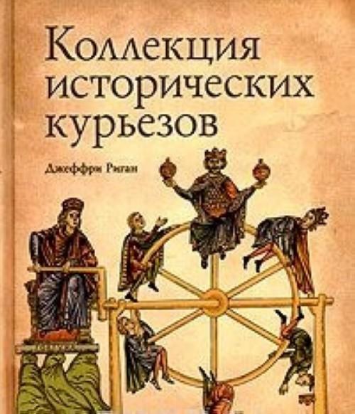 Kollektsija istoricheskikh kurezov