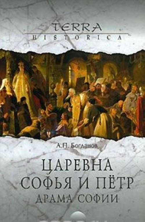 Tsarevna Sofja i Petr. Drama Sofii