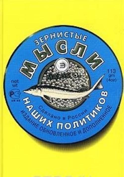 Zernistye mysli nashikh politikov, vybrannye Konstantinom Dushenko