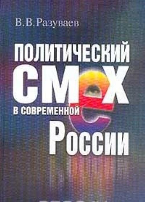 Politicheskij smekh v sovremennoj Rossii