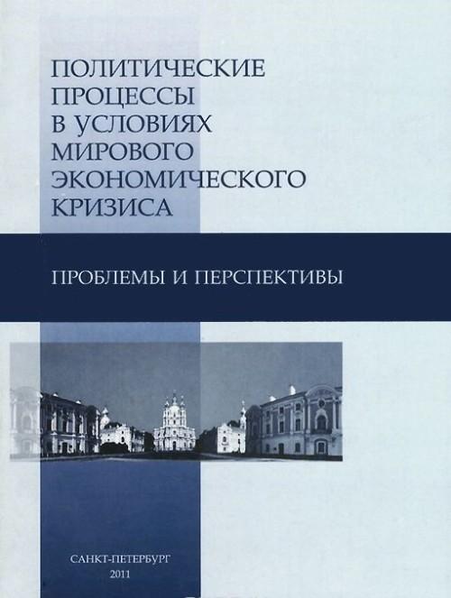 Politicheskie protsessy v uslovijakh mirovogo ekonomicheskogo krizisa. Problemy i perspektivy
