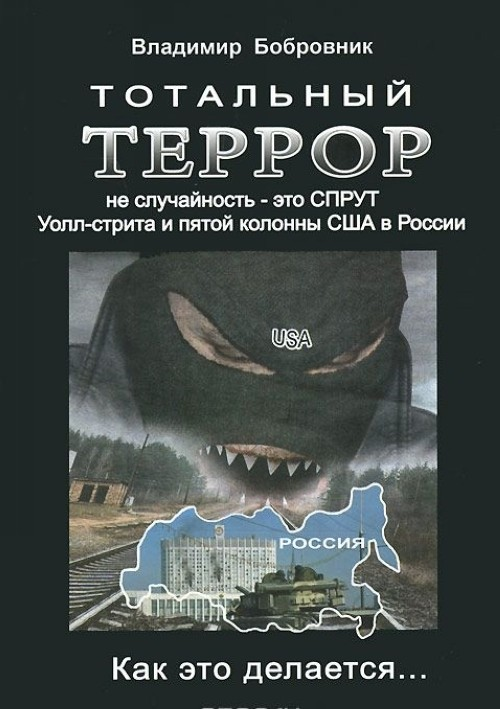 Тотальный террор не случайность - это СПРУТ Уолл-стрита и пятой колонны США в России