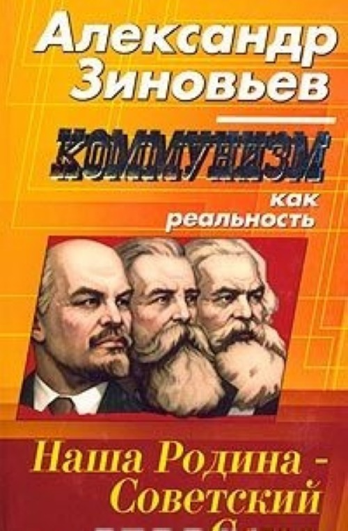 Kommunizm kak realnost