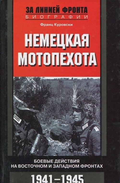 Nemetskaja motopekhota. Boevye dejstvija na Vostochnom i Zapadnom frontakh. 1941-1945
