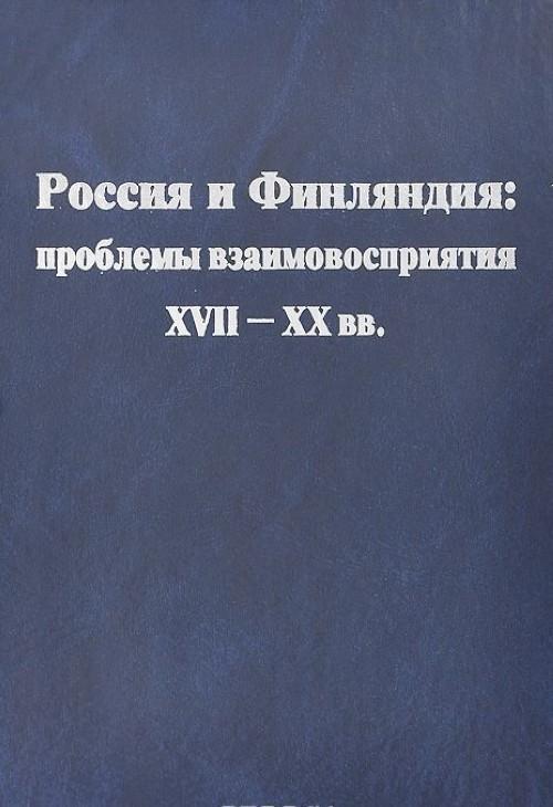 Россия и Финляндия. Проблемы взаимовосприятия. XVII-XX вв
