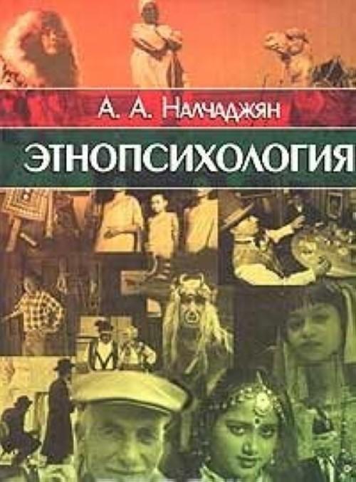 Etnopsikhologija