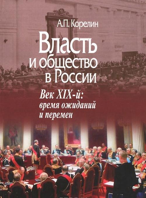 Vlast i obschestvo v Rossii. Vek XIX-j. Vremja ozhidanij i peremen