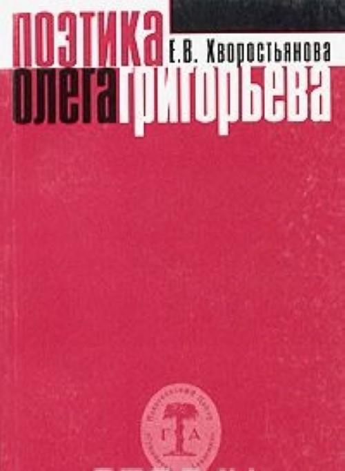 Poetika Olega Grigoreva