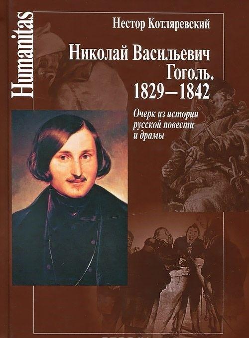 Nikolaj Vasilevich Gogol. 1829-1842. Ocherk iz istorii russkoj povesti i dramy