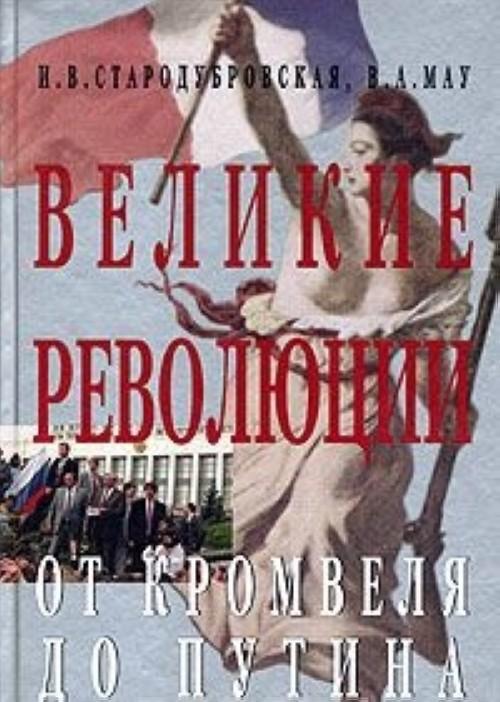 Великие революции. От Кромвеля до Путина