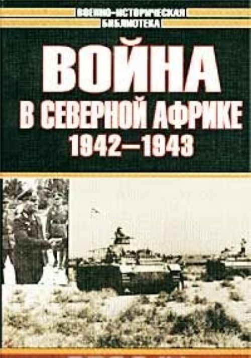 Vojna v Severnoj Afrike. 1942-1943 gg.
