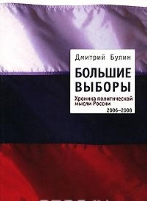 Bolshie vybory. Khronika politicheskoj mysli Rossii. 2006-2008
