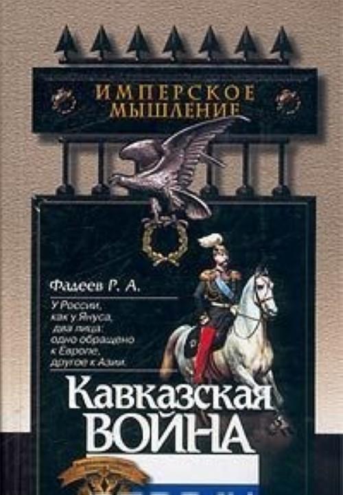 Kavkazskaja vojna